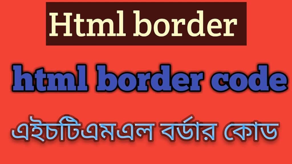 কিভাবে এইচটিএমএল বর্ডার (html border) তৈরি করবেন -  জেনে নিন