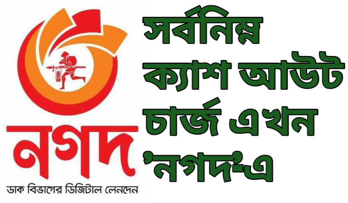 নগদ ক্যাশ আউট চার্জ - হাজারে ৯.৯৯ টাকা বিস্তারিত জেনে নিন