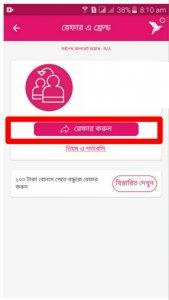 কিভাবে বিকাশ অ্যাপ রেফার (bkash app refer) করে আয় করবেন জেনে নিন