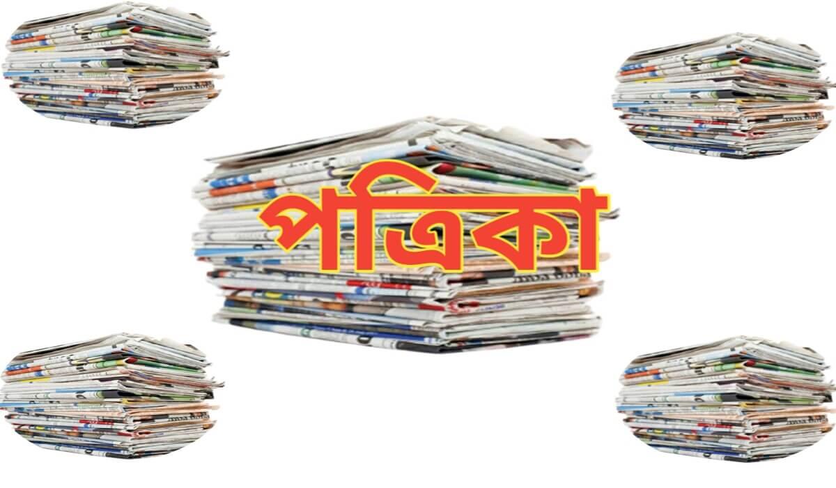 প্রথম আলো (prothom alo) সম্পর্কে বিস্তারিত জানুন