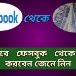 কিভাবে ফেসবুক থেকে আয় (Earnings from Facebook) করবেন জেনে নিন