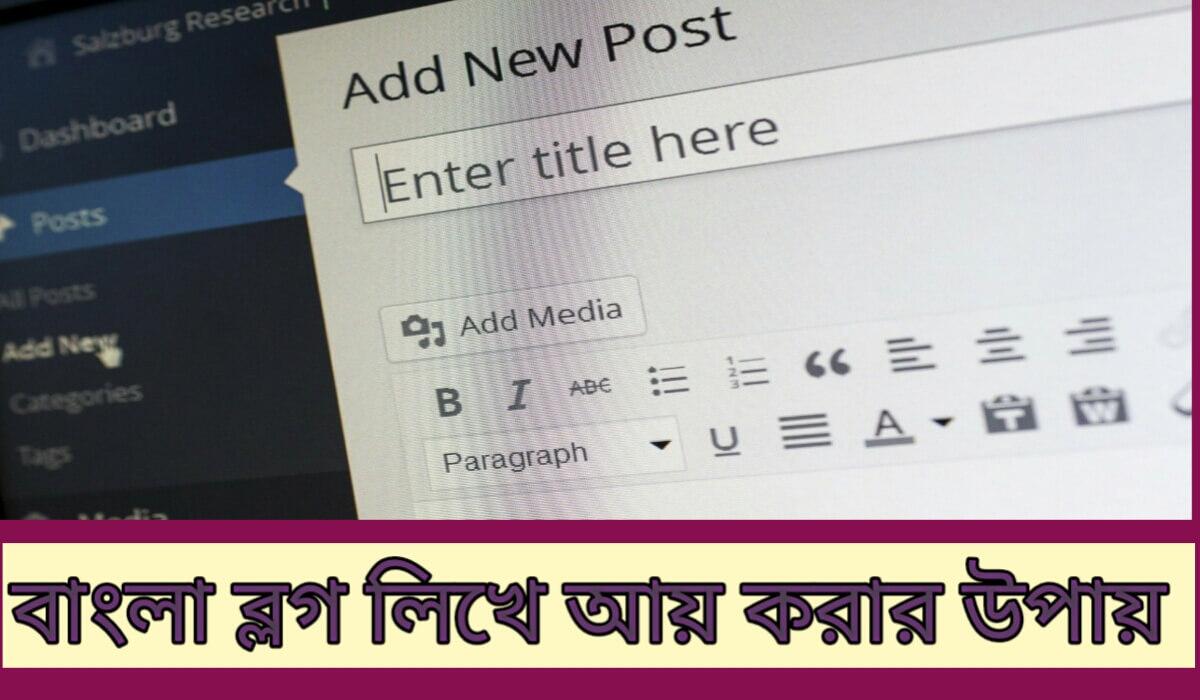 বাংলা ব্লগ থেকে আয় (2021) করার সহজ উপায়গুলো জেনে নিন