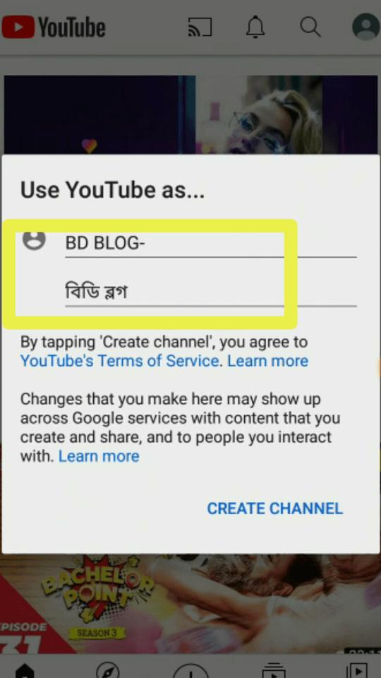 ইউটিউব চ্যানেল তৈরি (Created YouTube channel) কিভাবে করবেন জেনে নিন