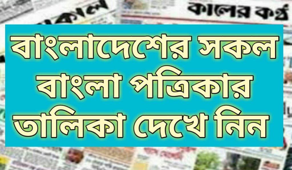 সকল বাংলা পত্রিকা ২০২১ | Sokol bangla potrika 2021