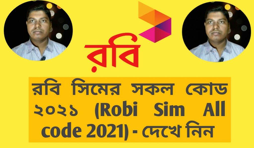 রবি সিমের সকল কোড ২০২১ (Robi Sim All code 2021) - দেখে নিন