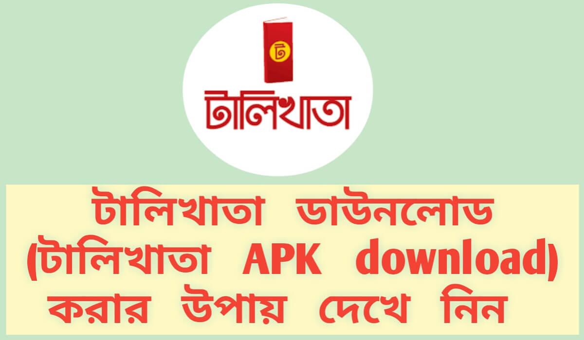 টালিখাতা APK download করার উপায় জেনে নিন