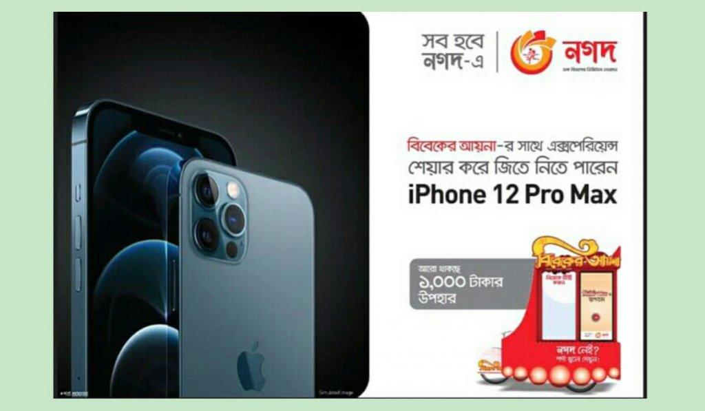 নগদের বিবেকের আয়না ক্যাম্পেইনে অংশগ্রহণ করে iPhone 12 Max Pro জিতে নিন
