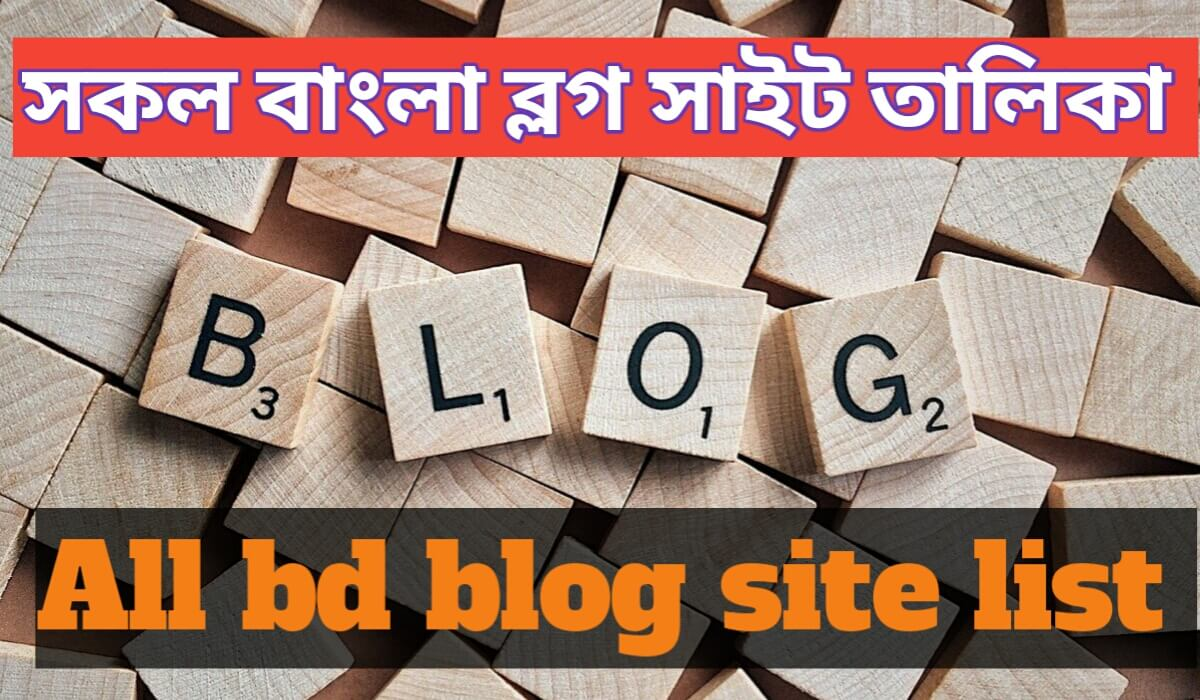 All Popular bd blog site list | সকল জনপ্রিয় বাংলা ব্লগ সাইট তালিকা