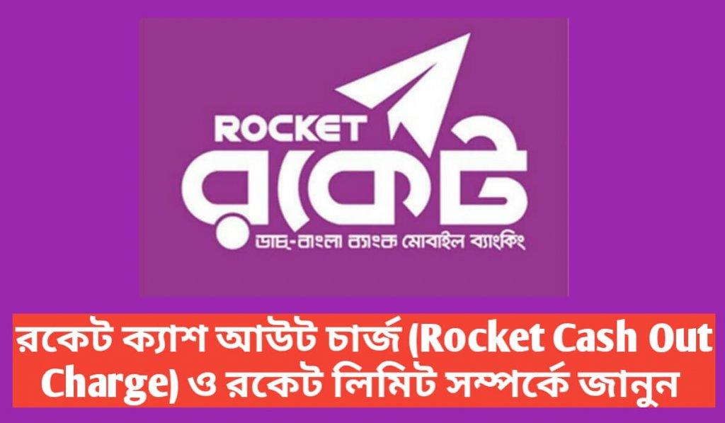 রকেট ক্যাশ আউট চার্জ (Rocket Cash Out Charge) ও রকেট লিমিট সম্পর্কে জানুন