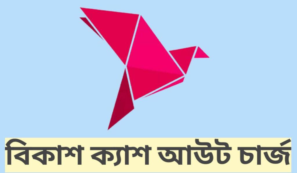 বিকাশ ক্যাশ আউট চার্জ ২০২১ BKash Cash Out Charge 2021  বিকাশ লিমিট