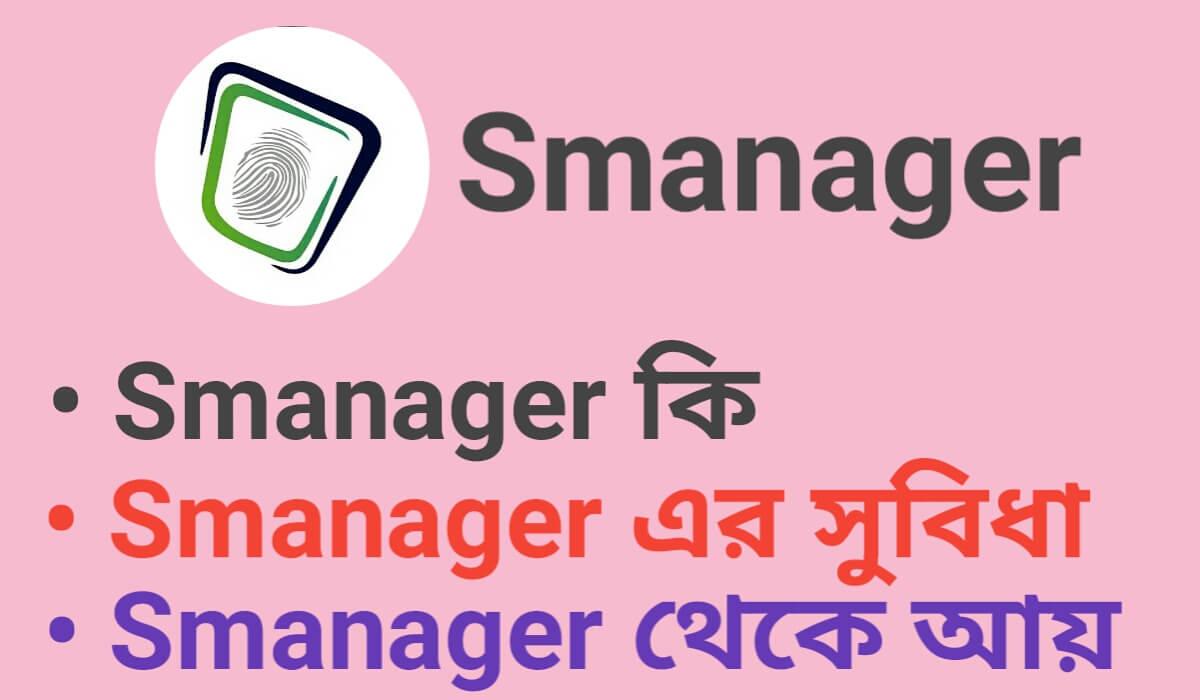 Smanager কি | Smanager এর কাজ কি | smanager app এর সুবিধা