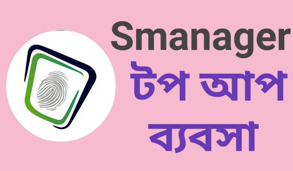 sManager টপ আপ (top up) ব্যবসার সুবিধা চালু করল