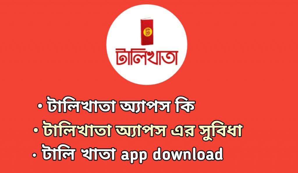 টালিখাতা অ্যাপস কি | টালিখাতা অ্যাপস এর সুবিধা | টালি খাতা app download