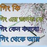 ব্লগিং কি | ব্লগিং এর জনক কে | ব্লগিং কেন করবো | কিভাবে ব্লগিং শুরু করবো