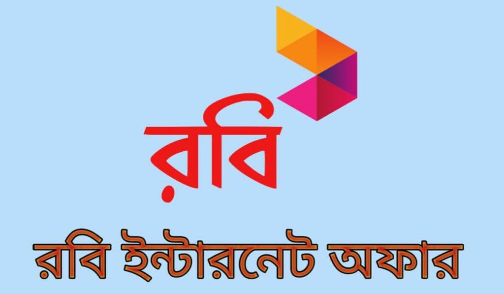 রবি ইন্টারনেট অফার ২০২১ | Robi internet offer 2021