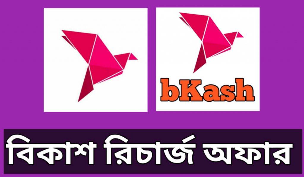 বিকাশ রিচার্জ অফার ২০২১ | BKash Recharge Offer 2021