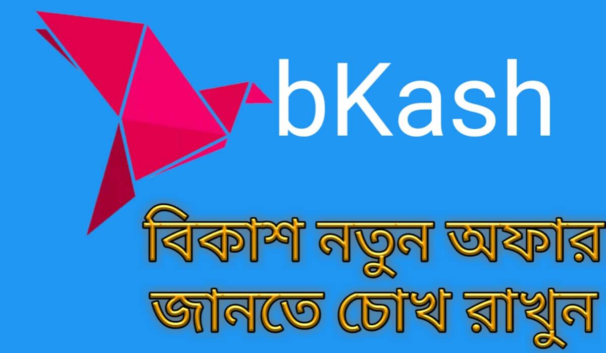 বিকাশ অফার ২০২১ | বিকাশ নতুন অফার ২০২১|Bkash Offer 2021