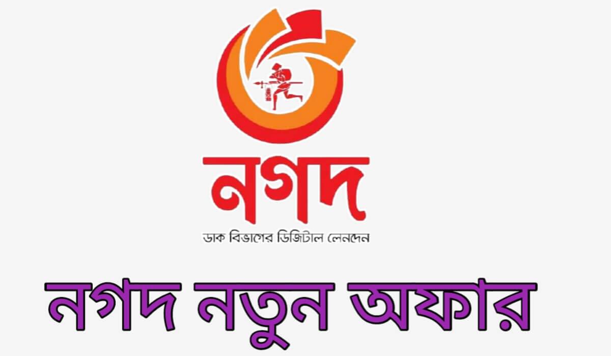 নগদ একাউন্টের অফার ২০২১ | Nagad Account Offer 2021