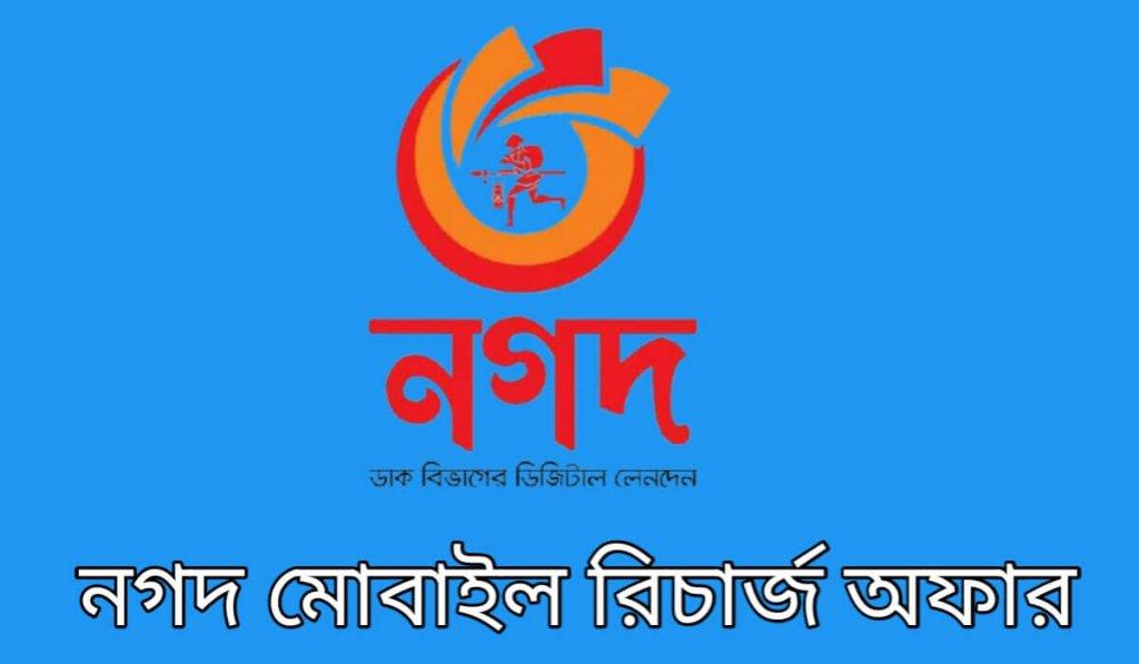 নগদ মোবাইল রিচার্জ অফার ২০২১ | Nagged Mobile Recharge Offer 2021