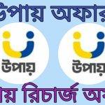 উপায় মোবাইল রিচার্জ অফার ২০২১ | Upay mobile Recharge offer 2021