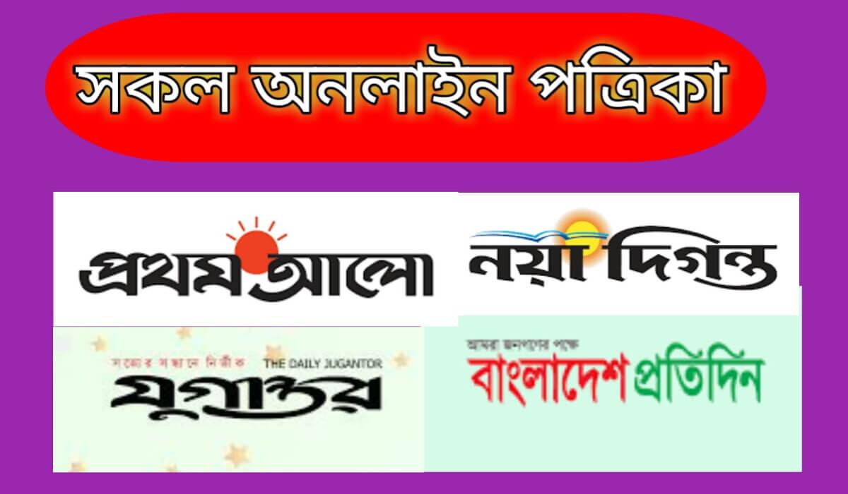 বাংলাদেশের অনলাইন পত্রিকার তালিকা সমূহ | All Bangla Online Newspapers