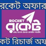 রকেট অফার ২০২১ (Rocket offer 2021) | রকেট রিচার্জ অফার ২০২১ (Rocket recharge offer 2021)