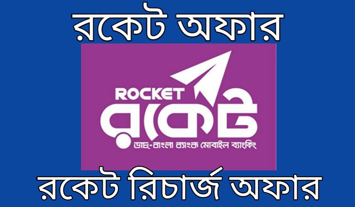 রকেট অফার ২০২১ (Rocket offer 2021) | রকেট রিচার্জ অফার ২০২১