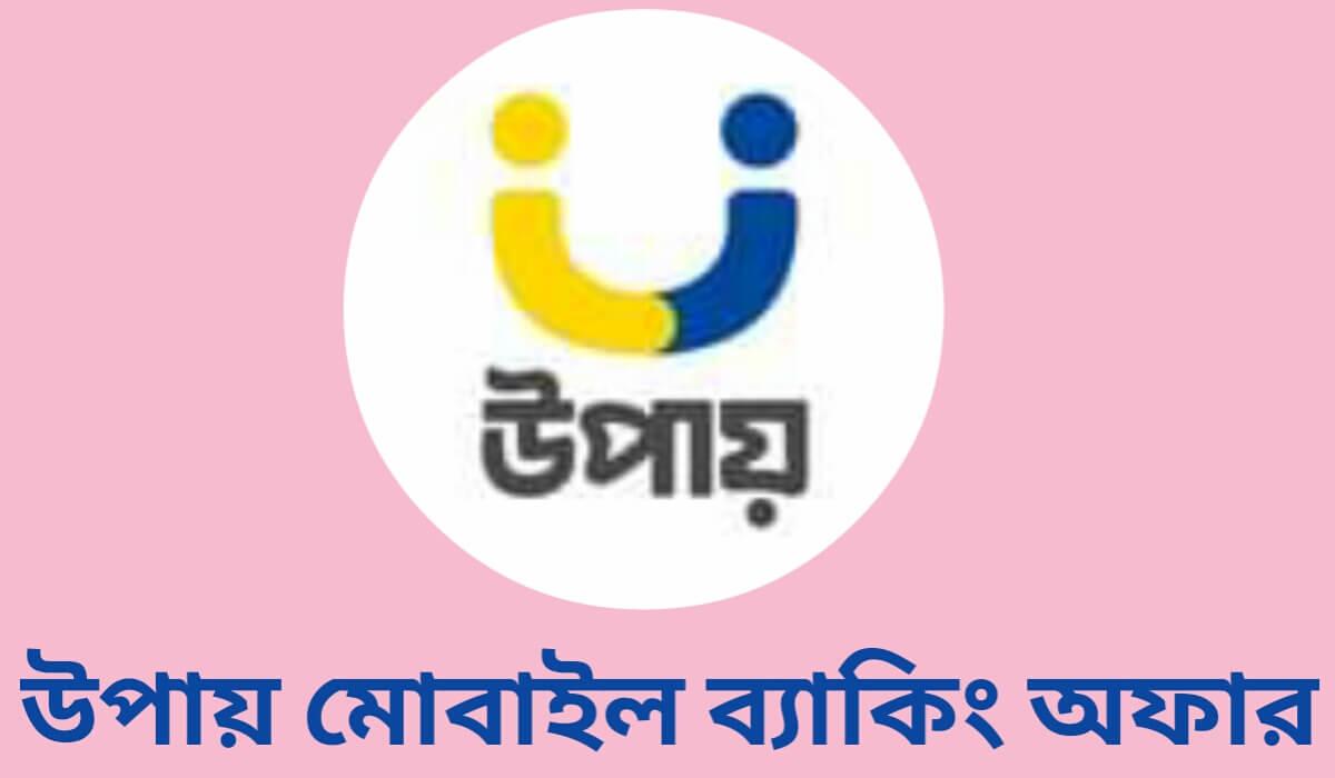 উপায় মোবাইল ব্যাকিং অফার ২০২১ | Upay mobile banking offer 2021