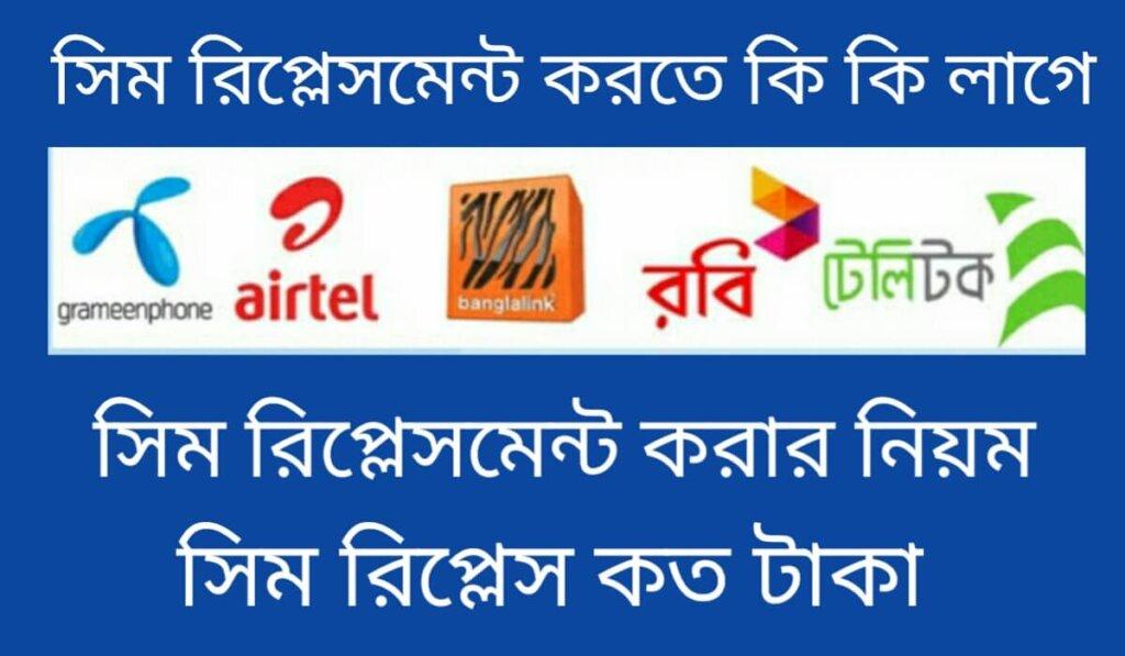 সিম রিপ্লেসমেন্ট করার নিয়ম | সিম রিপ্লেসমেন্ট করতে কি কি লাগে | সিম রিপ্লেস কত টাকা