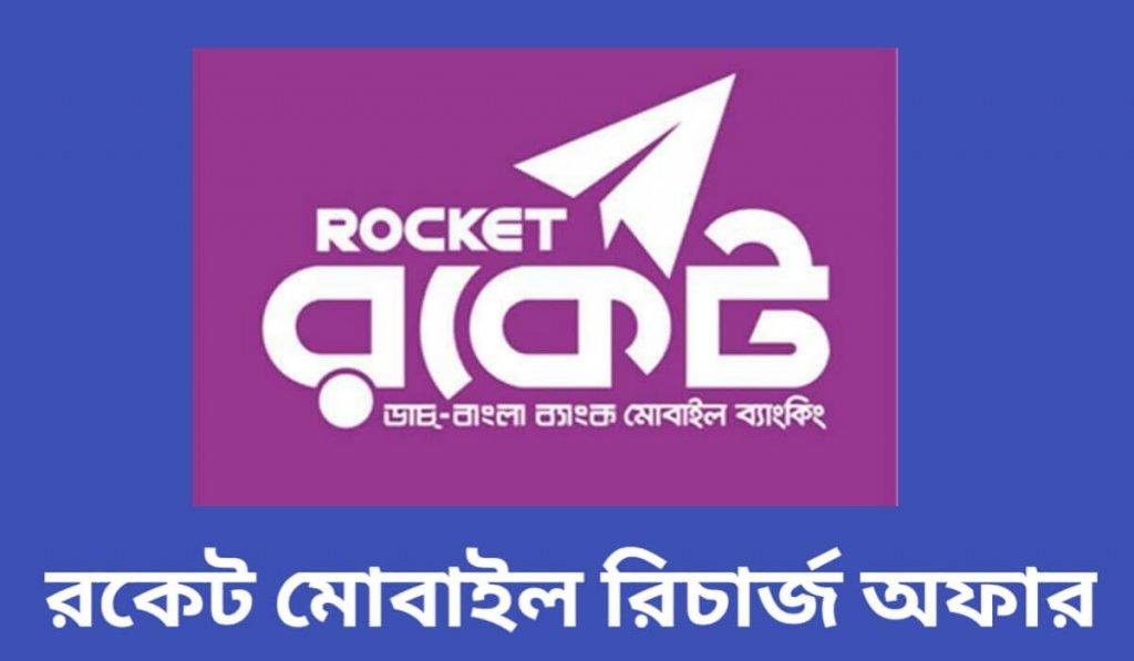 রকেট মোবাইল রিচার্জ অফার ২০২১   Rocket mobile recharge offer 2021