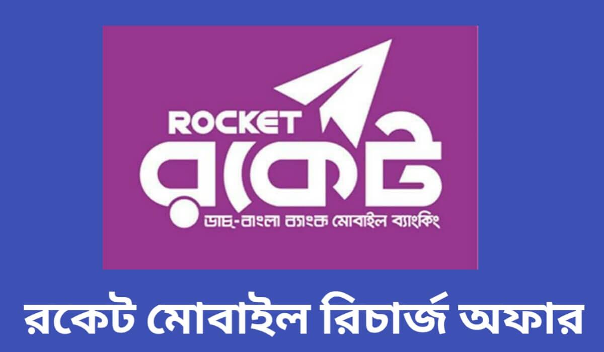 রকেট মোবাইল রিচার্জ অফার ২০২১ | Rocket mobile recharge offer 2021