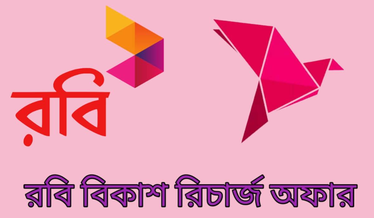 রবি বিকাশ রিচার্জ অফার ২০২১ | Robi BKash Recharge Offer 2021