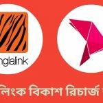 বাংলালিংক বিকাশ রিচার্জ অফার ২০২১ | Banglalink Recharge Offer 2021