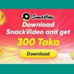 Snack video কি | Snack video থেকে আয় করার নিয়ম ও বিস্তারিত