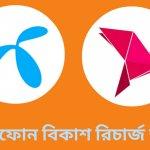গ্রামীণফোন বিকাশ রিচার্জ অফার ২০২১ | Grameenphone BKash Recharge Offer