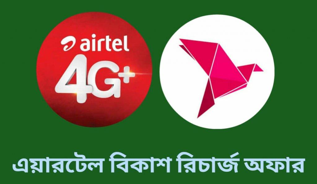 এয়ারটেল বিকাশ রিচার্জ অফার ২০২১   Airtel BKash Recharge Offer 2021
