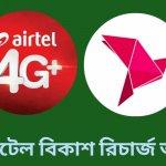 এয়ারটেল বিকাশ রিচার্জ অফার ২০২১ | Airtel BKash Recharge Offer 2021
