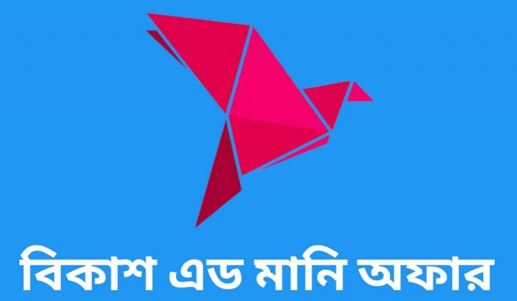 বিকাশ এড মানি অফার ২০২১   Bkash add money offer 2021