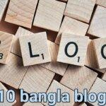 Top 10 bangla blog site list | সেরা ১০ বাংলা ব্লগ সাইট তালিকা